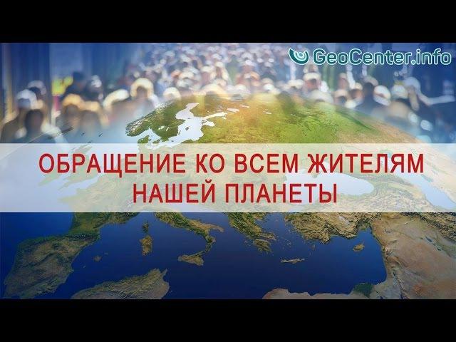 Обращение ко всем жителям нашей планеты