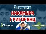 Григорьянц - Накамура, 3 партия, 5+2. Ферзевый гамбит. Speed chess 2017 блиц. Шахматы. Серге ...