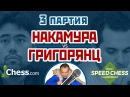 Григорьянц - Накамура, 3 партия, 5+2. Ферзевый гамбит. Speed chess 2017 блиц. Шахматы. Серге ...