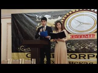 G-TIME CORPORATION 24.12.2016 г. Региональная Конференция компании G-TIME CORPORATION