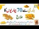 Turmeric benefits/turmeric benefits in urdu/hindi/turmeric milk benefits/haldi ke fayde in urdu/hind