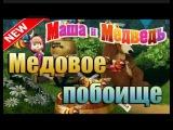 Маш Маша и Медведь игры через Медовое побоище 10 серия