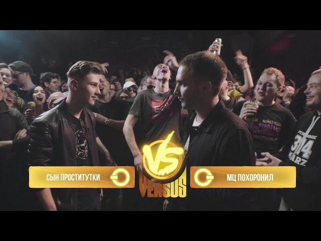 VERSUS: FRESH BLOOD 3 (Сын Проститутки VS МЦ Похоронил) Полуфинал