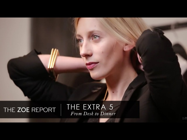 The Extra 5 With Rachel Zoe | From Desk To Dinner