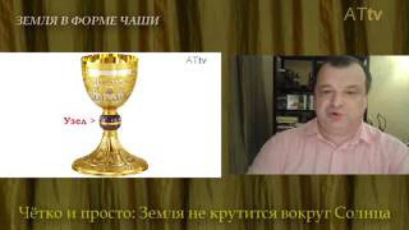 Андрей Тюняев. Чётко и просто: Земля не крутится вокруг Солнца