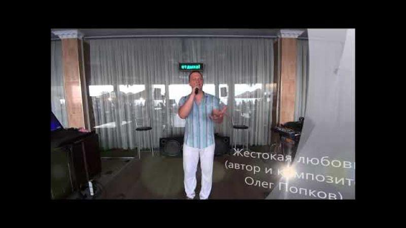 Сергей Мефодьев - Жестокая любовь (cover Ф.Киркоров)