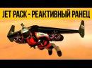 РЕАКТИВНЫЙ РАНЕЦ ДЖЕТПАК JET PACK Человек самолет ракета, джетмен, полет на джет паках над дубаем