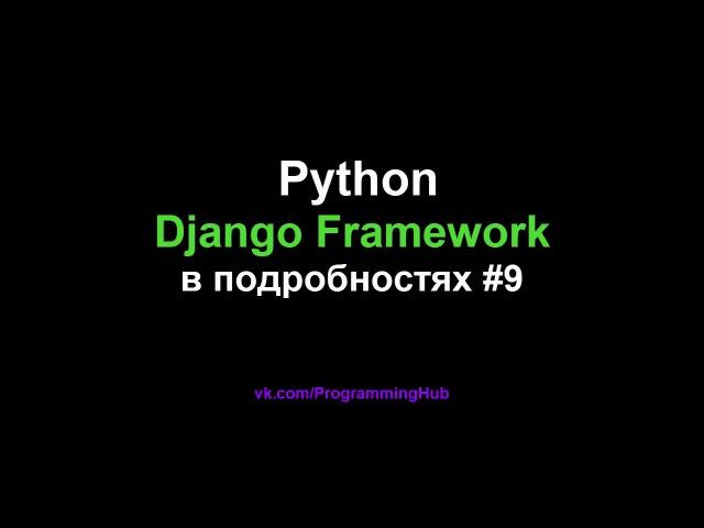 Django Web Framework 1.11.3 9 - Хэштеги (Теги) Делаем Правильно! Связь (Отношения) Много Ко Многим