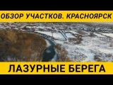 Обзор земельных участков. Красноярск. Лазурные Берега