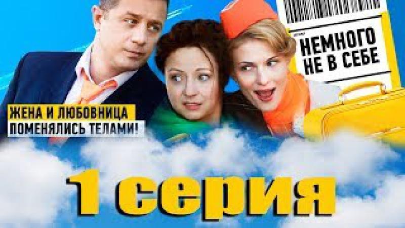 Немного не в себе - 1 серия (2011)