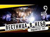 НАРГИЗ и МАКС ФАДЕЕВ  АЛИСА  БИ-2  ALICE COOPER  KEN HENSLEY  Видеоотчет ЛЕСТНИЦА В НЕБО 2017