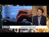 Аскар Туганбаев Единственно возможный ответ на кибератаку - обеспечение электр...