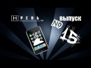 Хрень 2.0 - Китайский iphone