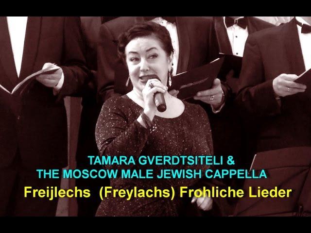 Tamara Gverdtsiteli- Freijlechs (Freylachs) Frohliche Lieder