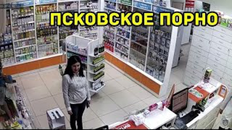 Секс в аптеки видео очень