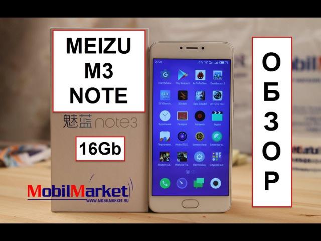 Обзор Meizu M3 Note (2/16Gb) на Helio P10 .:MobilMarket.ru:.