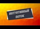 Интуитивный поток Николай Пейчев Академия Целителей