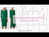 Сложное моделирование платья D&ampG. рукав полуреглан.