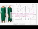 Сложное моделирование платья D G рукав полуреглан