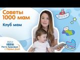 Анна Гэп про Клуб заботливых мам