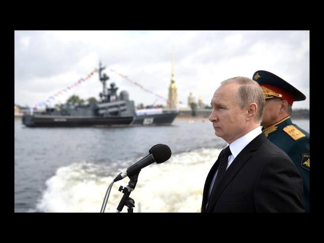 30.07.2017 Верховный главнокомандующий Владимир Путин принял парад ВМФ в Питере