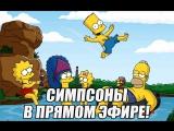 Симпсоны в прямом эфире | Ночной марафон | The Simpsons | — live
