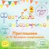 IV Фестиваль скворечников (Минск)