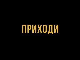 Алина Маулина и Семен Горюнов приглашение. на третий вечер