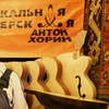 "Музыкальная мастерская ""Антон Хорин"""