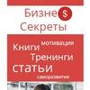 Бизнес Секреты: книги , мотивация , статьи