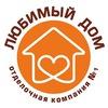 ЛЮБИМЫЙ ДОМ - Отделочная Компания №1