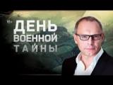 День Военной тайны с Игорем Прокопенко / часть 6 из 13 / 05.03.2017