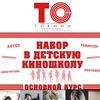 "Киношкола Киностудии ""ТОКИНО"" | Томск"