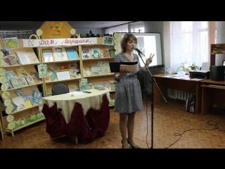 MVI_3548Ольга Сирото .Библионочь 21 апреля 2017 г.Библиотека им.С.Я.Маршака