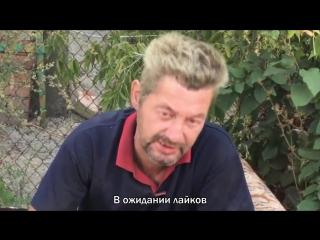 БОМЖ О РУССКОМ ЮТУБЕ