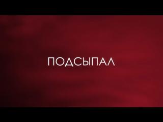 Елена Темникова - Подсыпал (Lihtorovich Lyric Video)