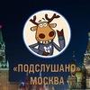 Подслушано   Типичная Москва