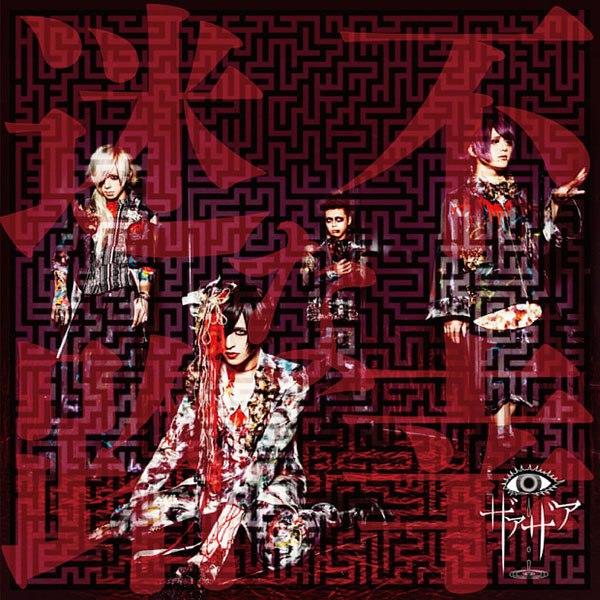 Новый альбом Xaa-xaa - Fukou na Meiro