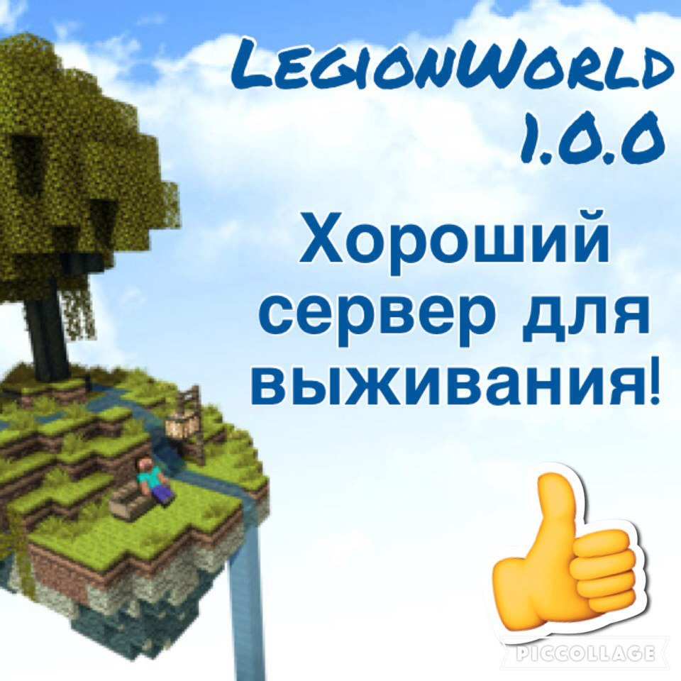 Сервер LegionWorld