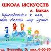 Детская школа искусств г. Бакала