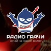 Радио ГРАЧИ (radio.pograchi.ru)