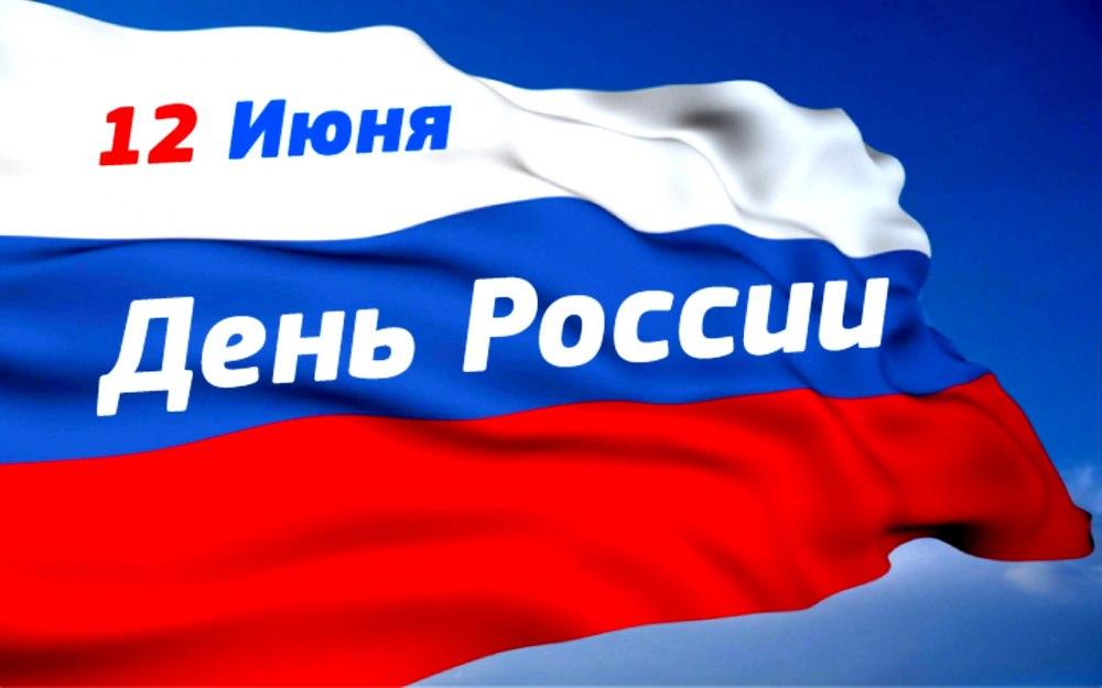 С 7 по 15 июня в городе Таганроге пройдут различные мероприятия, посвященные Дню России