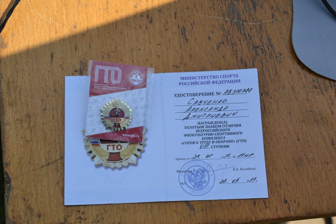 В Таганроге «бериевцы» сдали нормативы ГТО