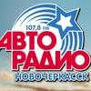 Авторадио Новочеркасск