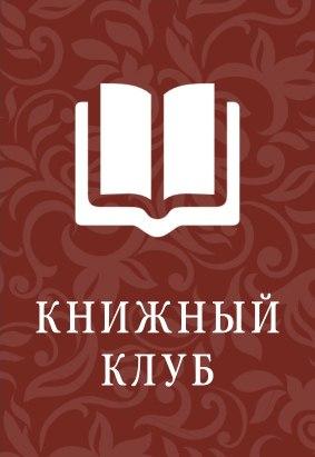 Книжный клуб-магазин bookinist 3413