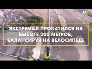 Экстремал прокатился на высоте 200 метров по дамбе