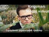 Kingsman: Золоте кільце (Kingsman: The Golden Circle) 2017. Офіційний український трейлер [1080p]