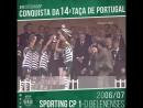 10 лет со дня завоевания 14 Кубка Португалии