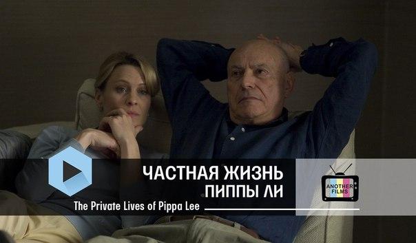 Частная жизнь Пиппы Ли (The Private Lives of Pippa Lee)