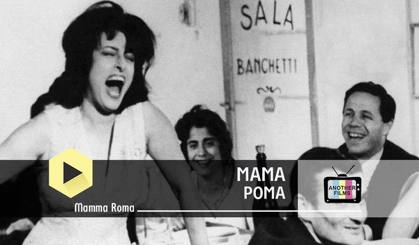 Мама Рома (Mamma Roma)